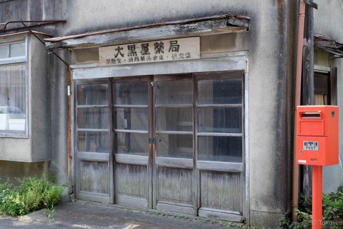 古い商店があちこちに残る