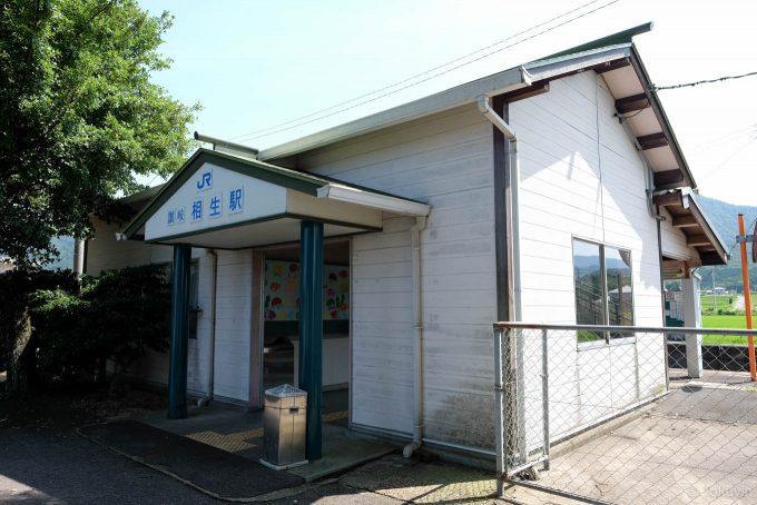 讃岐相生の小さな木造駅舎