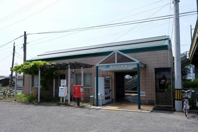 讃岐白鳥の木造駅舎