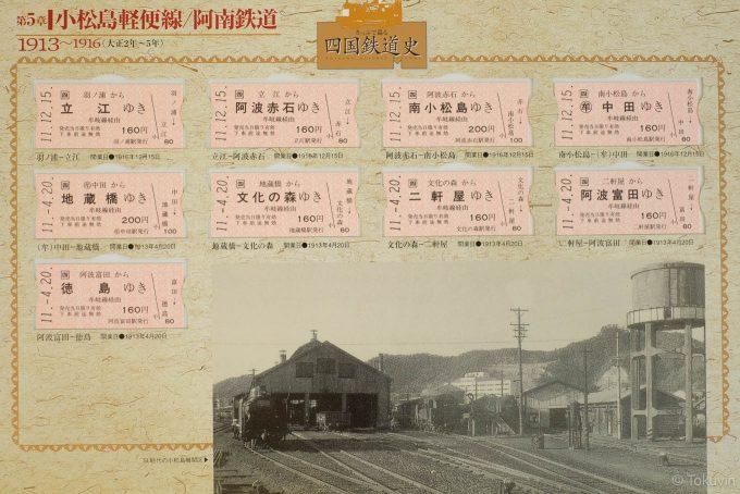 乗車券の並ぶページ表面