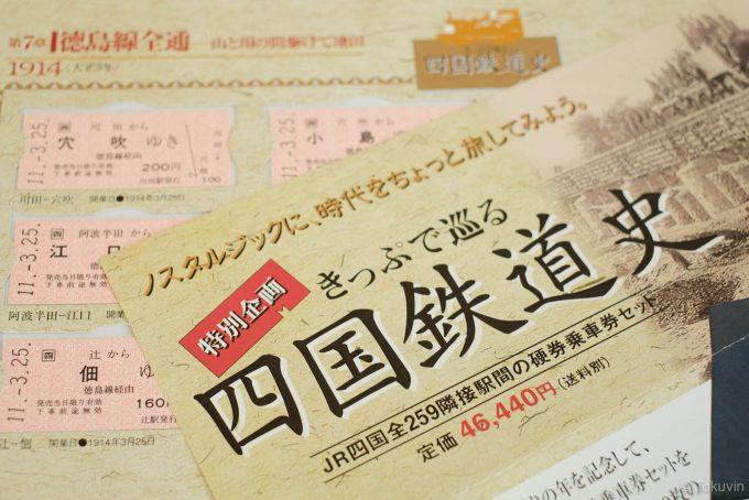 きっぷで巡る四国鉄道史の商品とパンフレット