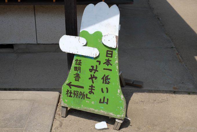 社務所前に立つ日本一低い山の看板