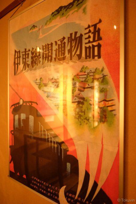 伊東線開通物語のポスター