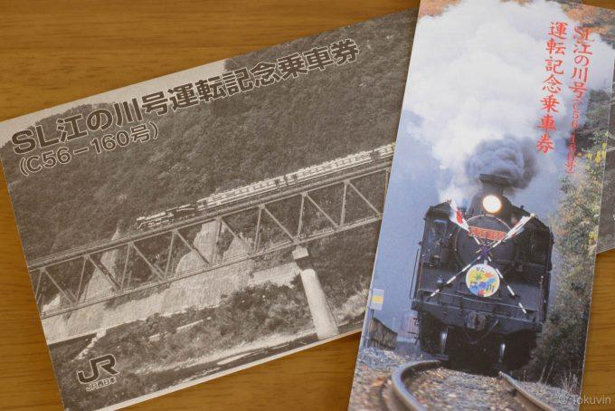 三江線 SL江の川号 運転記念乗車券
