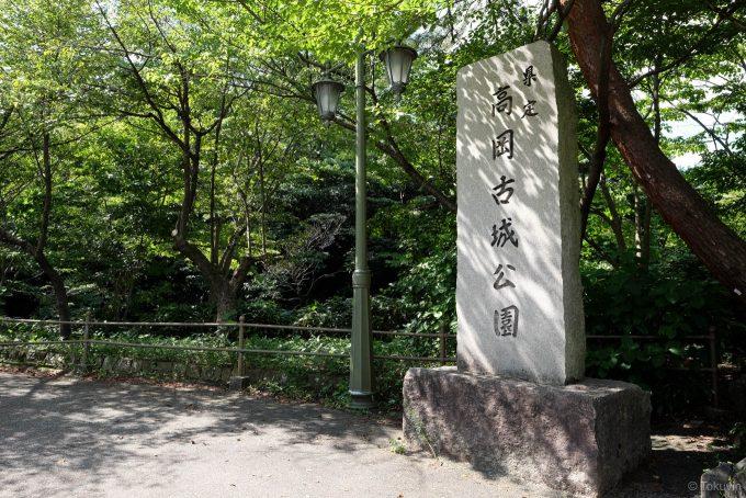 高岡古城公園の入口