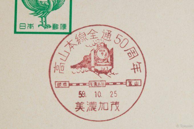 美濃加茂局の記念押印(消印)