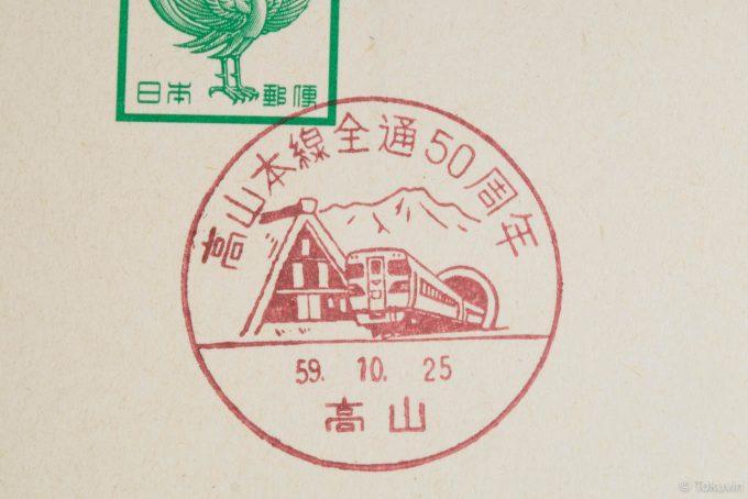 高山局の記念押印(消印)