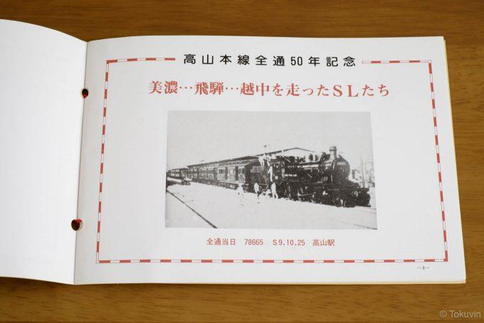 全通当日の高山駅