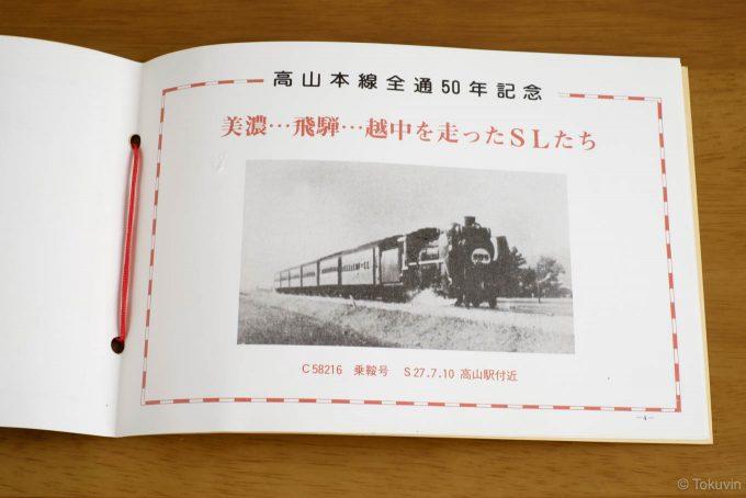 C58 216 乗鞍号 高山駅付近