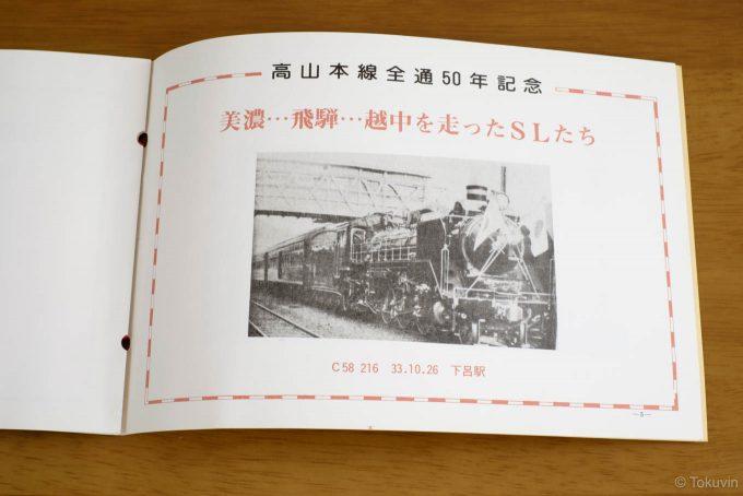C58 216 下呂駅