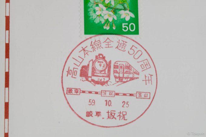 坂祝局の記念押印(消印)