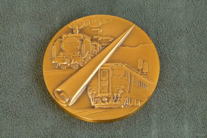 SLと特急がデザインされたメダル表面