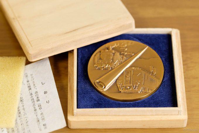 高山本線の輸送改善工事完成記念メダル(名古屋鉄道管理局)