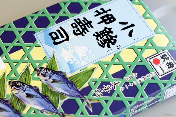 熱海駅の特選小鯵押寿司