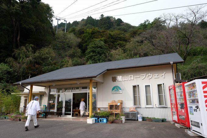 箸蔵山ロープウェイの登山口駅舎