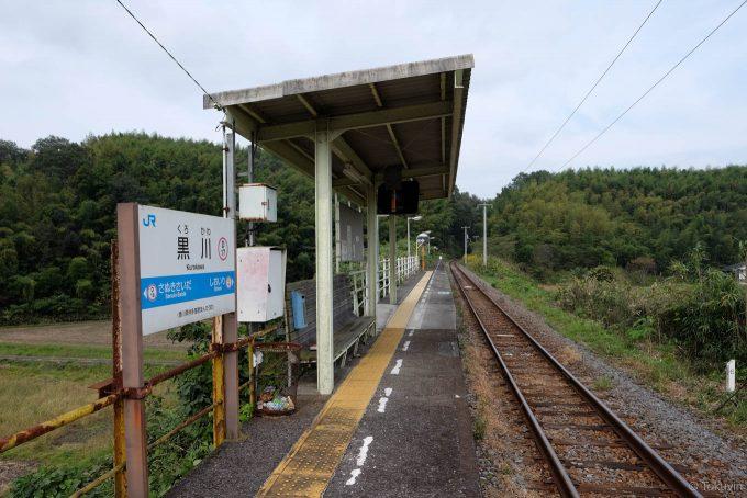 築堤上にある狭い黒川駅ホーム