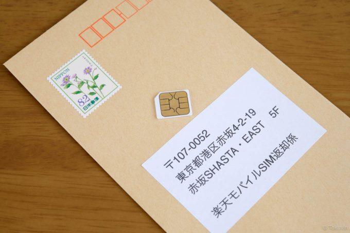 SIMカードと返送用の封筒