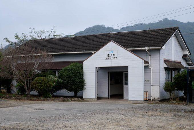 塩入駅の木造駅舎