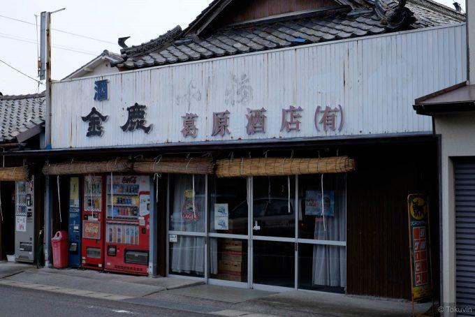 駅近くの葛原酒店