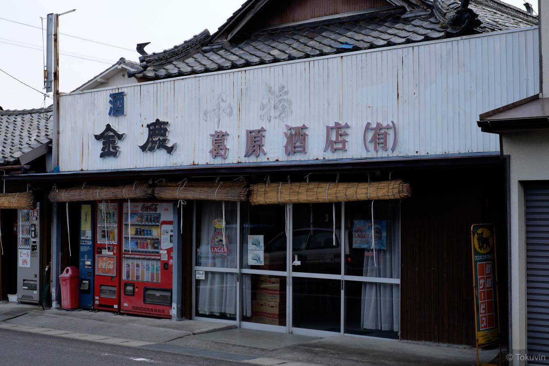 駅近くの葛原酒店。