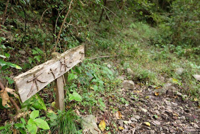 木屋床集落への入口