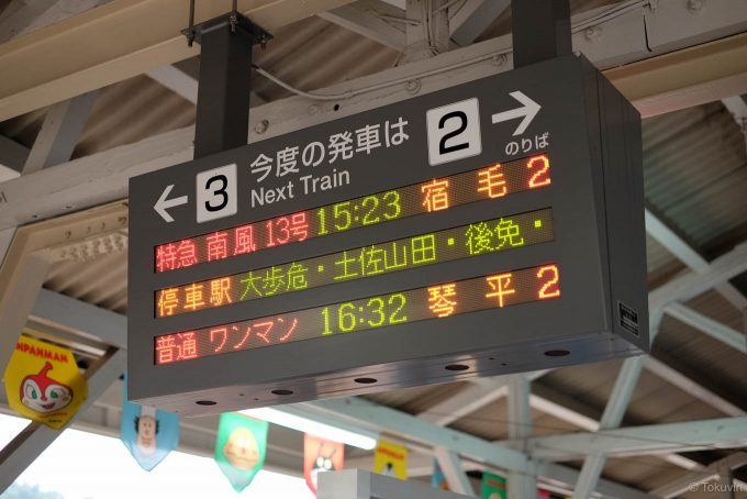 阿波池田の発車案内