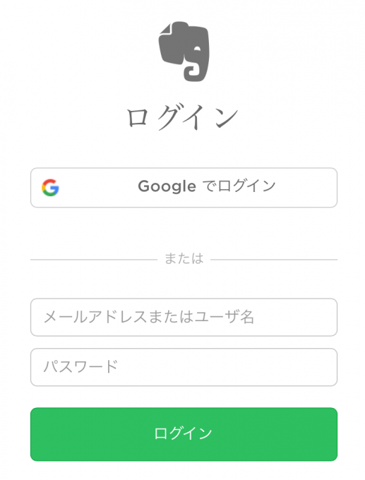 Webクリッパーからのログイン画面