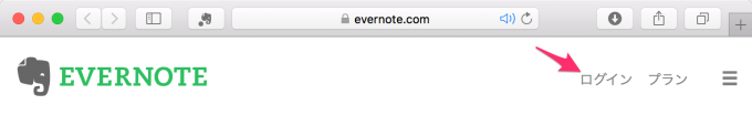 Evernoteトップページのログインリンク