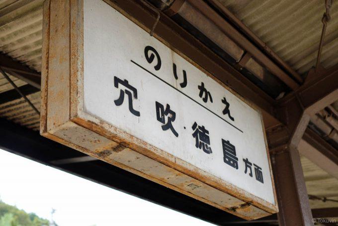 徳島線への乗り換え案内板 (FUJIFILM X-T1 + XF35mm F1.4R)