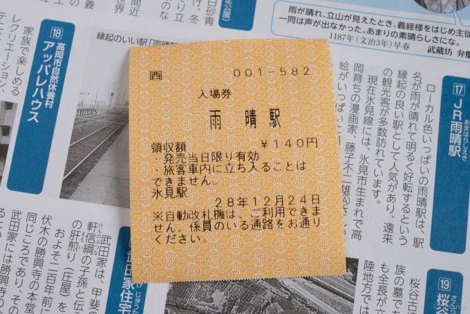 雨晴の入場券