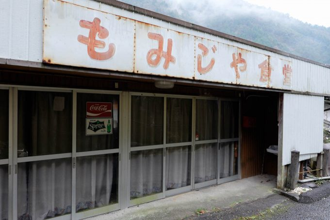 小歩危の駅前食堂