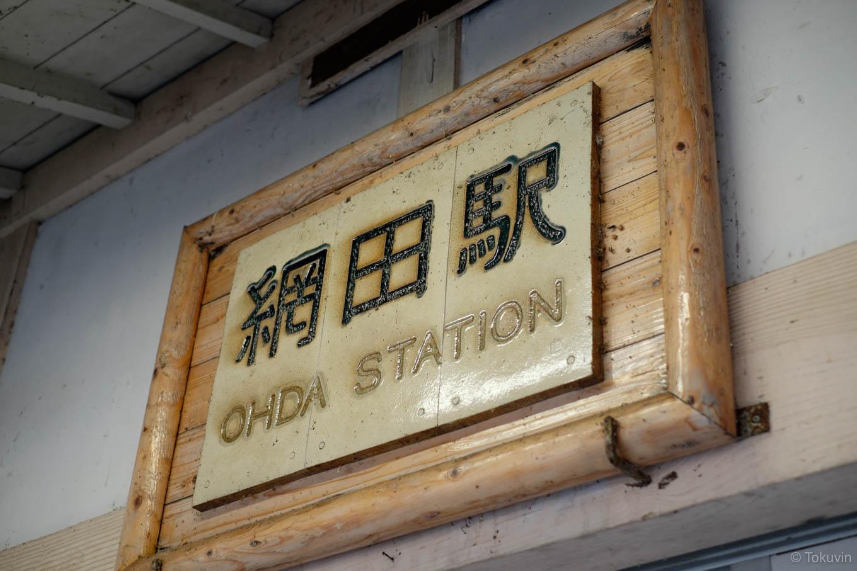 陶板製の駅名板。