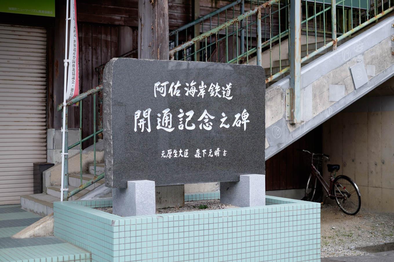 駅前に立つ開通記念碑。