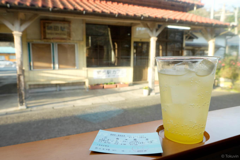 Aハイボールと網田駅。