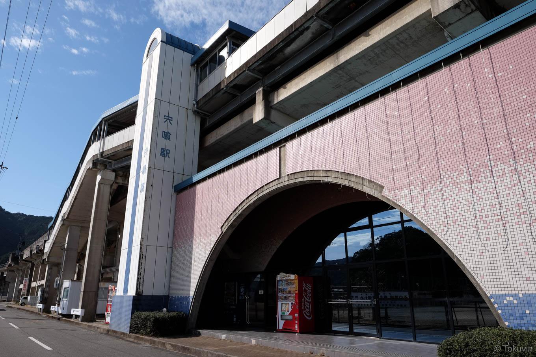 高架下にある宍喰駅舎。