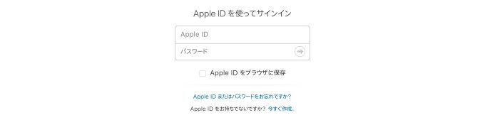 Apple サインインページ
