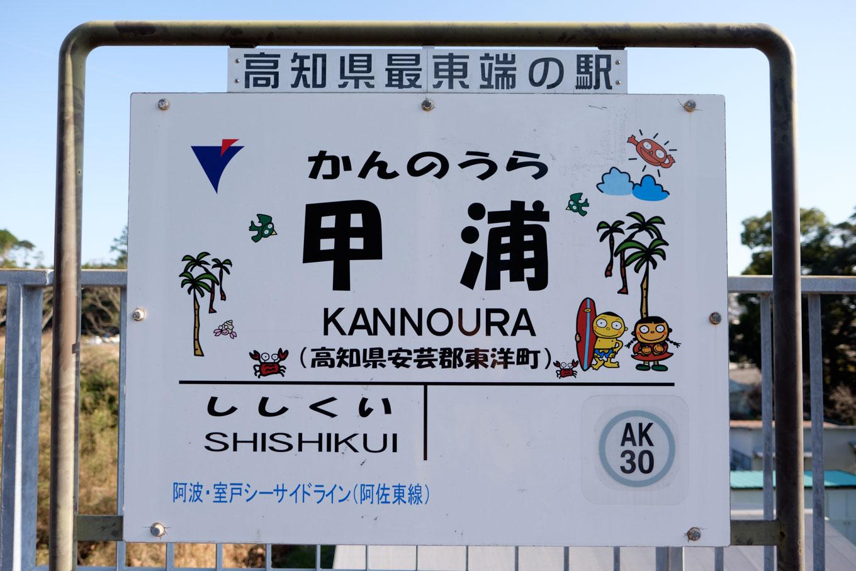 甲浦駅の駅名板。