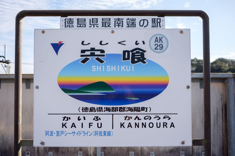 宍喰駅の駅名板。