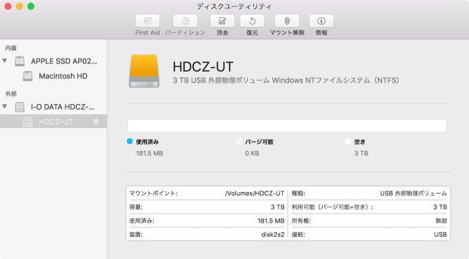 初期状態のHDD