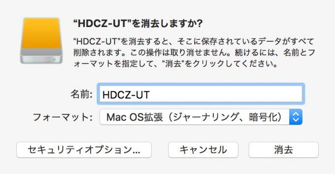 HFS+(暗号化)でフォーマット