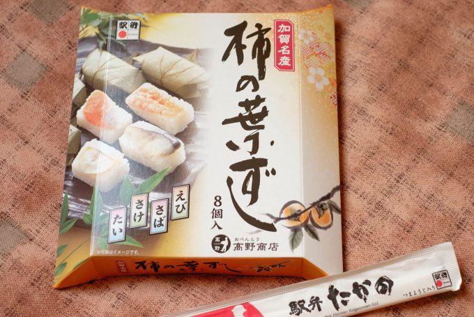 加賀名物 柿の葉ずし パッケージ