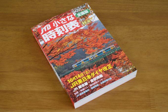 JTB 小さな時刻表 2017年 秋号
