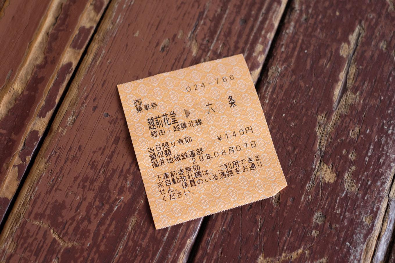 窓口で購入した六条までの乗車券。