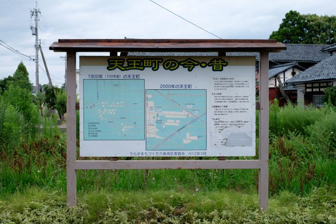 駅前に立つ案内板「天王町の今昔」 (FUJIFILM X-T1 + XF35mm F1.4R)