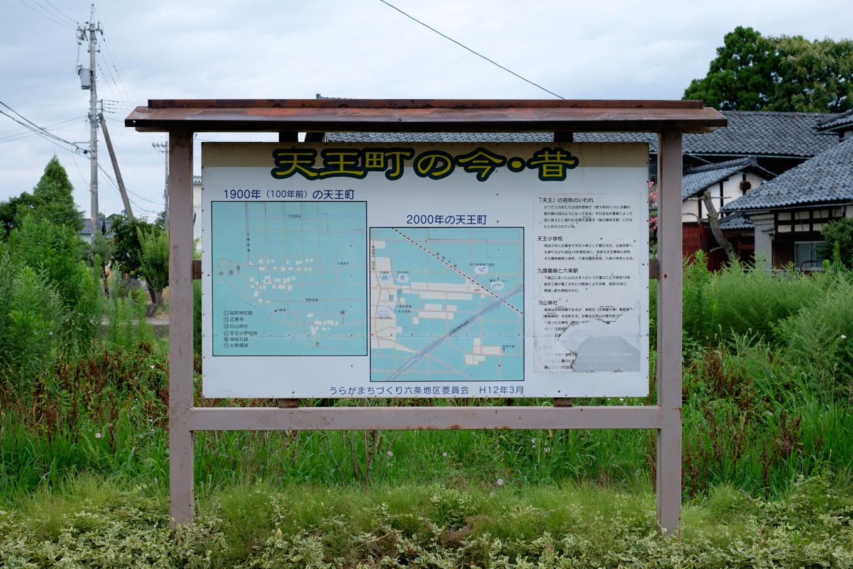 駅前に立つ案内板「天王町の今昔」。