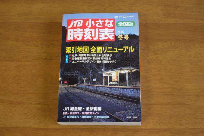 JTB 小さな時刻表 2017年秋号