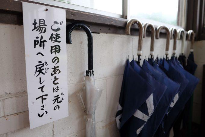 待合所内に設置された傘 (FUJIFILM X-T1 + XF)
