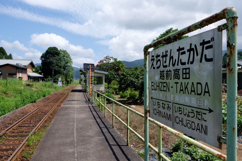 ホームに残された国鉄様式の駅名板。