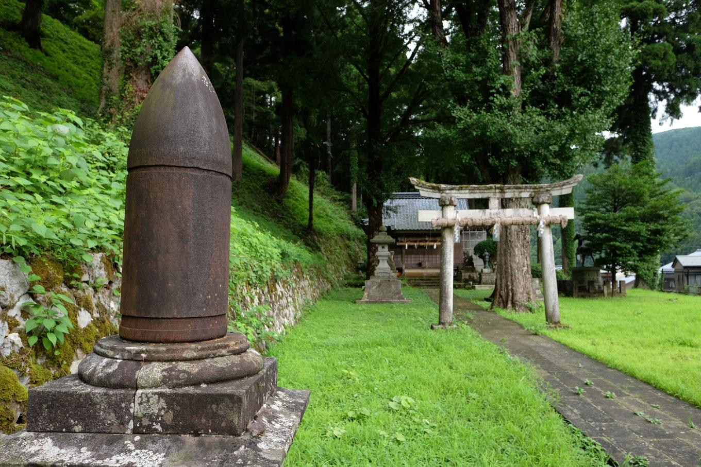 白山神社と境内の砲弾。