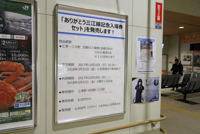 浜田駅の「ありがとう三江線記念入場券セット」発売告知ポスター